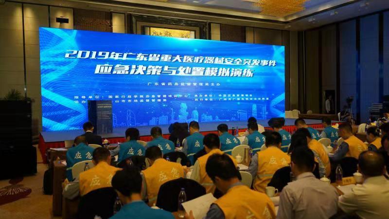 2019年广东省重大医疗器械安全突发事件应急决策与处置模拟演练成功举办