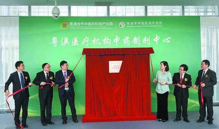 粤澳医疗机构中药制剂中心在珠海横琴新区揭牌