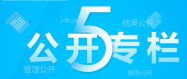 公开五专栏