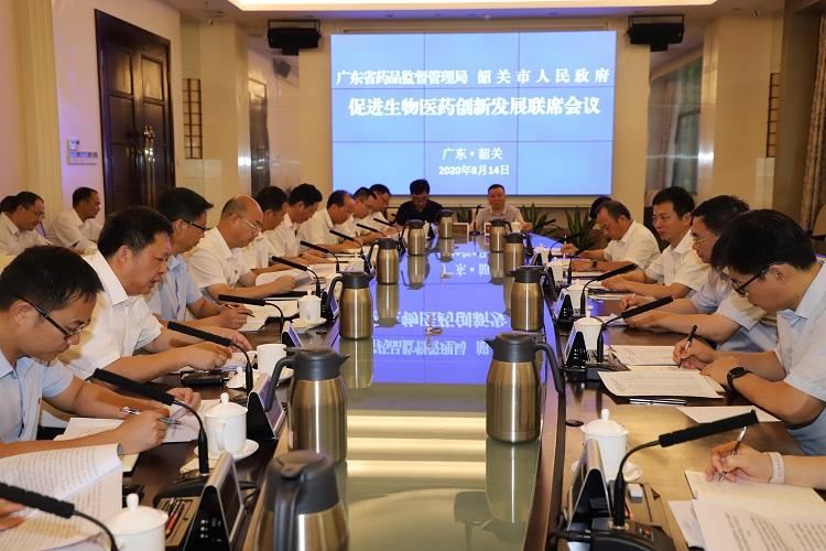 省药品监管局与韶关市政府召开促进生物医药创新发展联席会议