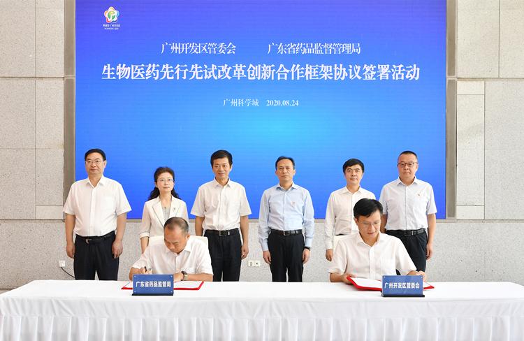 省药品监管局 广州开发区管委会举行《共同推进生物医药先行先试改革创新合作框架协议》签署仪式