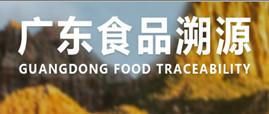 广东食品溯源