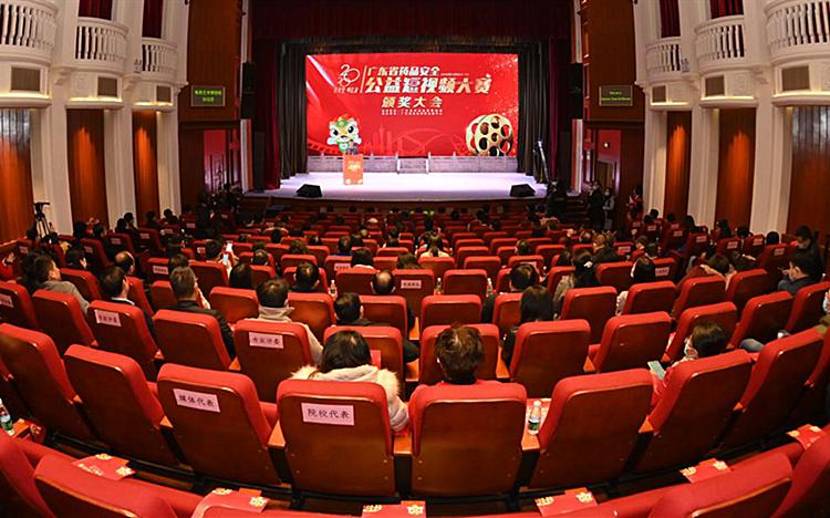 2020年广东省药品安全公益短视频大赛颁奖大会在广州举办