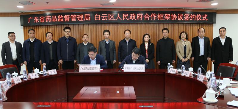省药品监管局与白云区政府签署框架协议共同推进化妆品产业高质量发展