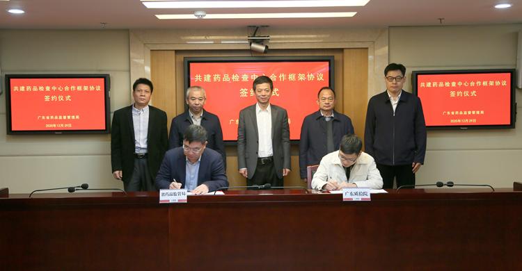 广东省职业化专业化药品检查员队伍建设正式拉开序幕