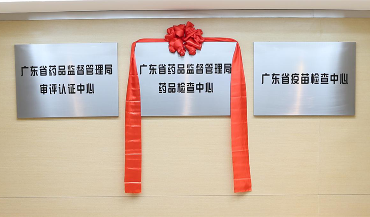 广东省职业化专业化药品检查机构正式成立