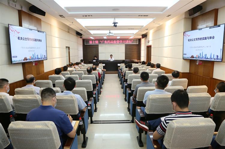 """省药品监管局举办第十期""""广东药品监管学习讲坛"""""""