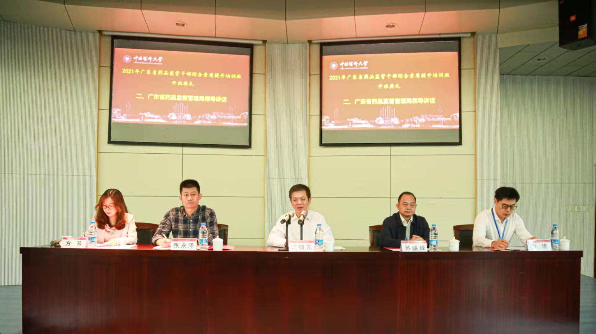 广东省药品监管干部综合素质提升培训班在中国药科大学举办